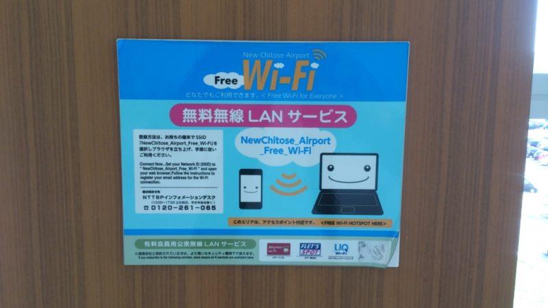 無料Wi-Fi「NewChitose_Airport_Free_Wi-Fi」