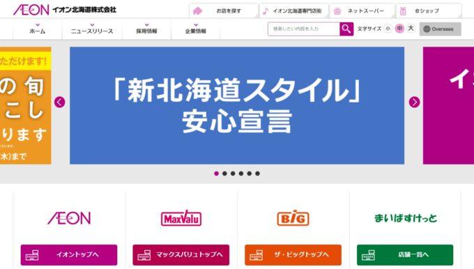 【7512】イオン北海道