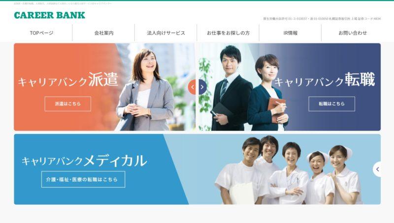 北海道に本社がある上場企業一覧