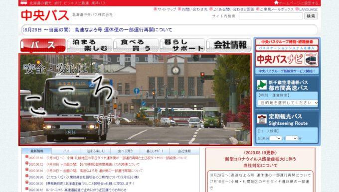 【9085】北海道中央バス