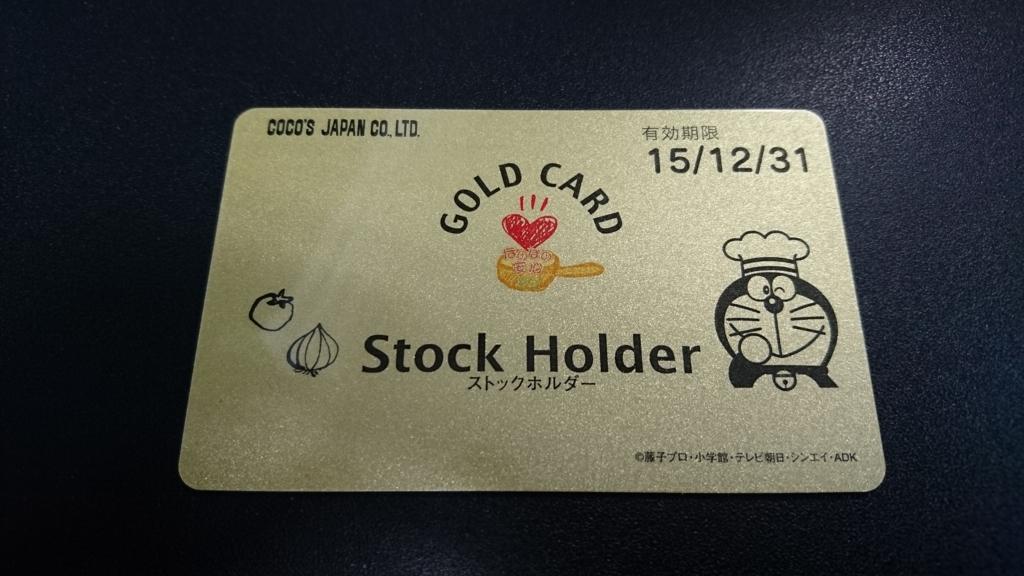 ビッグスマイルクラブポイントカードゴールドカード