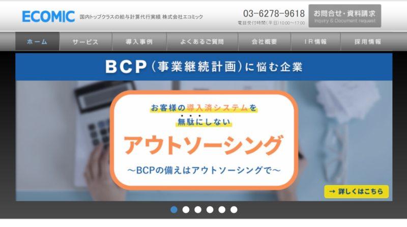 【3802】エコミック