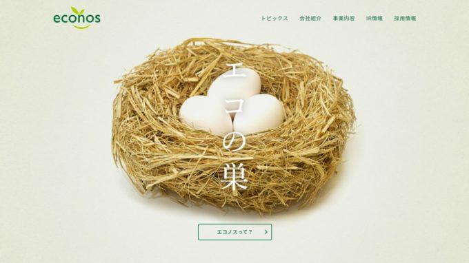 【3136】エコノス