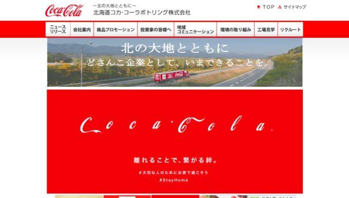 札幌市清田区 【2573】北海道コカ・コーラボトリング