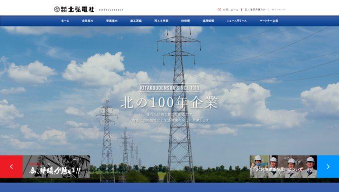 【1734】北弘電社