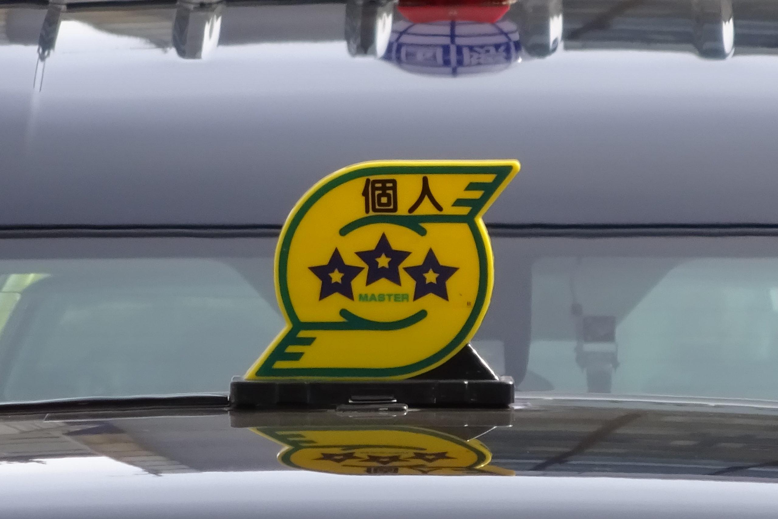 優良個人タクシーを証明するマスターズ制度のみつ星