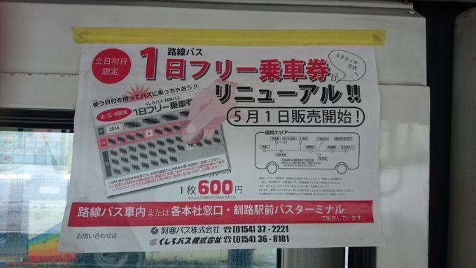 釧路バス・阿寒バス路線バス1日フリー乗車券