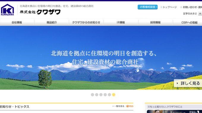 【8104】クワザワ