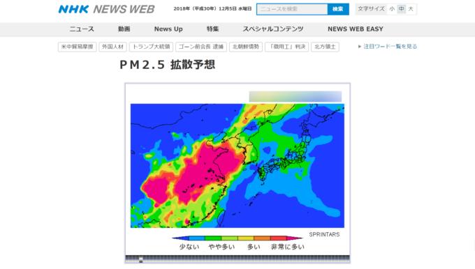 NHK「PM2.5 拡散予測」