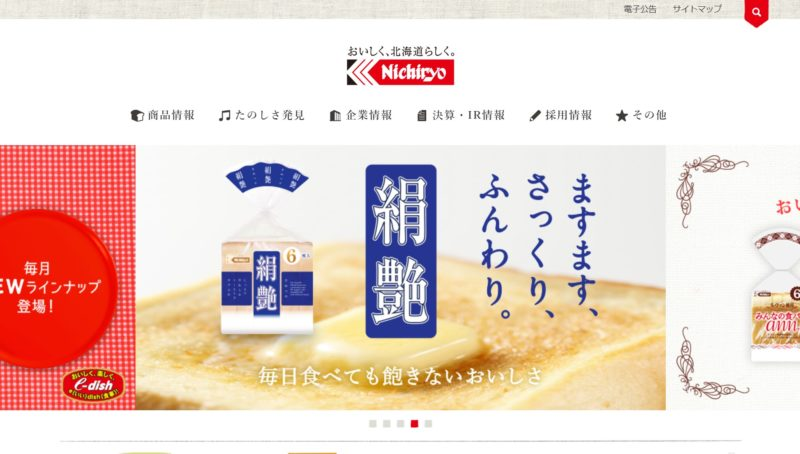 【2218】日糧製パン