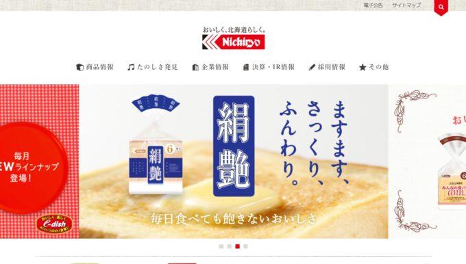 札幌市豊平区 【2218】日糧製パン