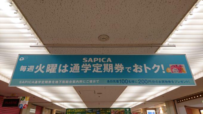 毎週火曜日にSAPICA通学定期券提示でさっぽろ地下街買物券を学生に先着プレゼント