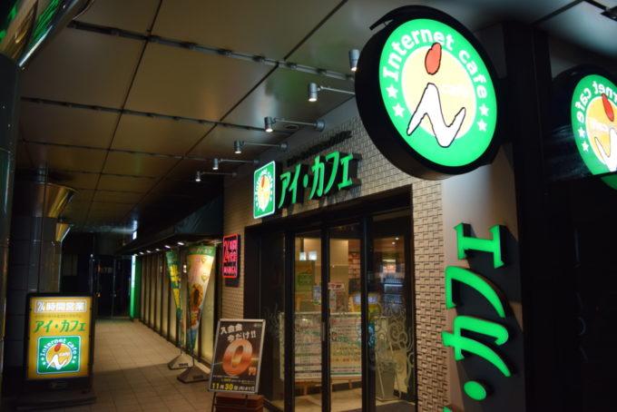 仮眠もできる札幌駅・大通公園・すすきの周辺のインターネットカフェ
