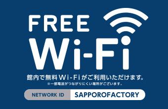 サッポロファクトリーWi-Fiのステッカー