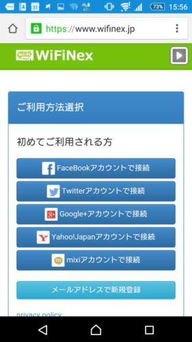 ブラウザを立ち上げると自動的に「wifinex」の接続エントリーページ・登録画面が表示されます。