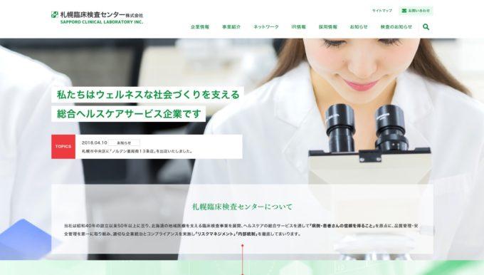 【9776】札幌臨床検査センター