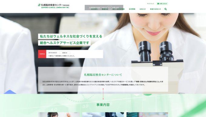 札幌臨床検査センター
