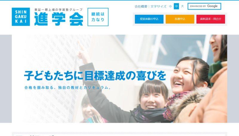 【9760】進学会ホールディングス
