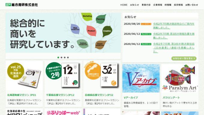 【7850】総合商研