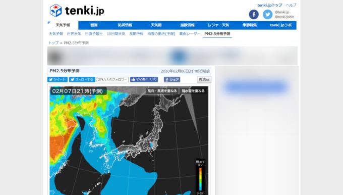 日本気象協会「Tenki.jp」PM2.5分布予測