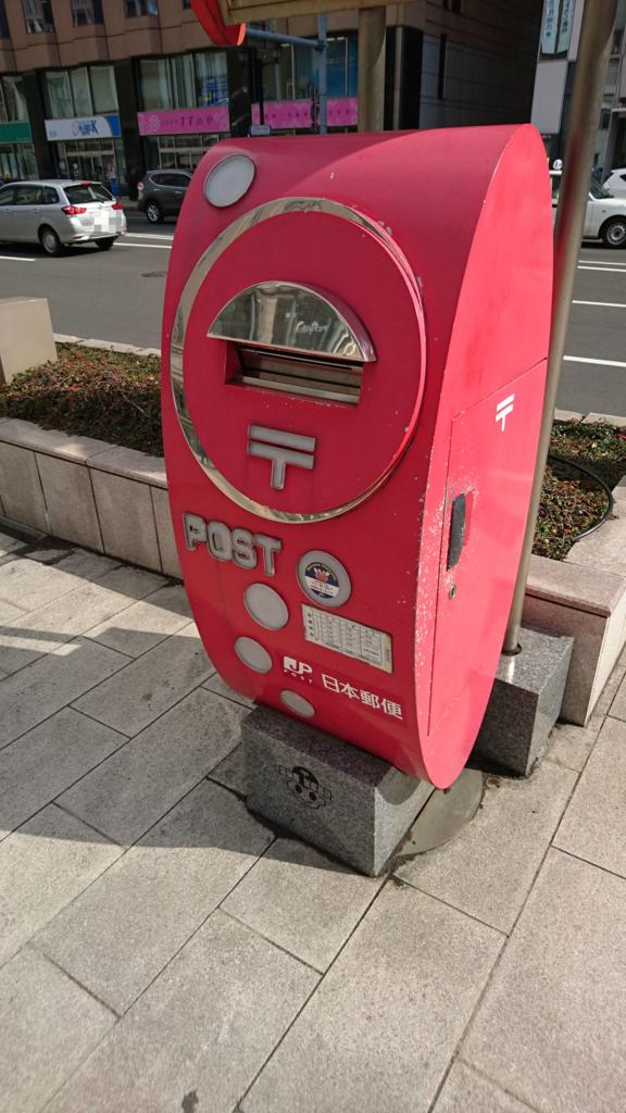 取り戻し請求で郵便ポストや窓口で投函した郵便物を回収