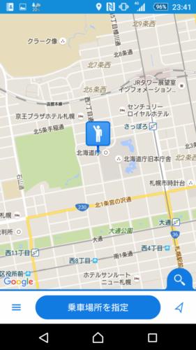 アプリを立ち上げる乗車場所を指定する。