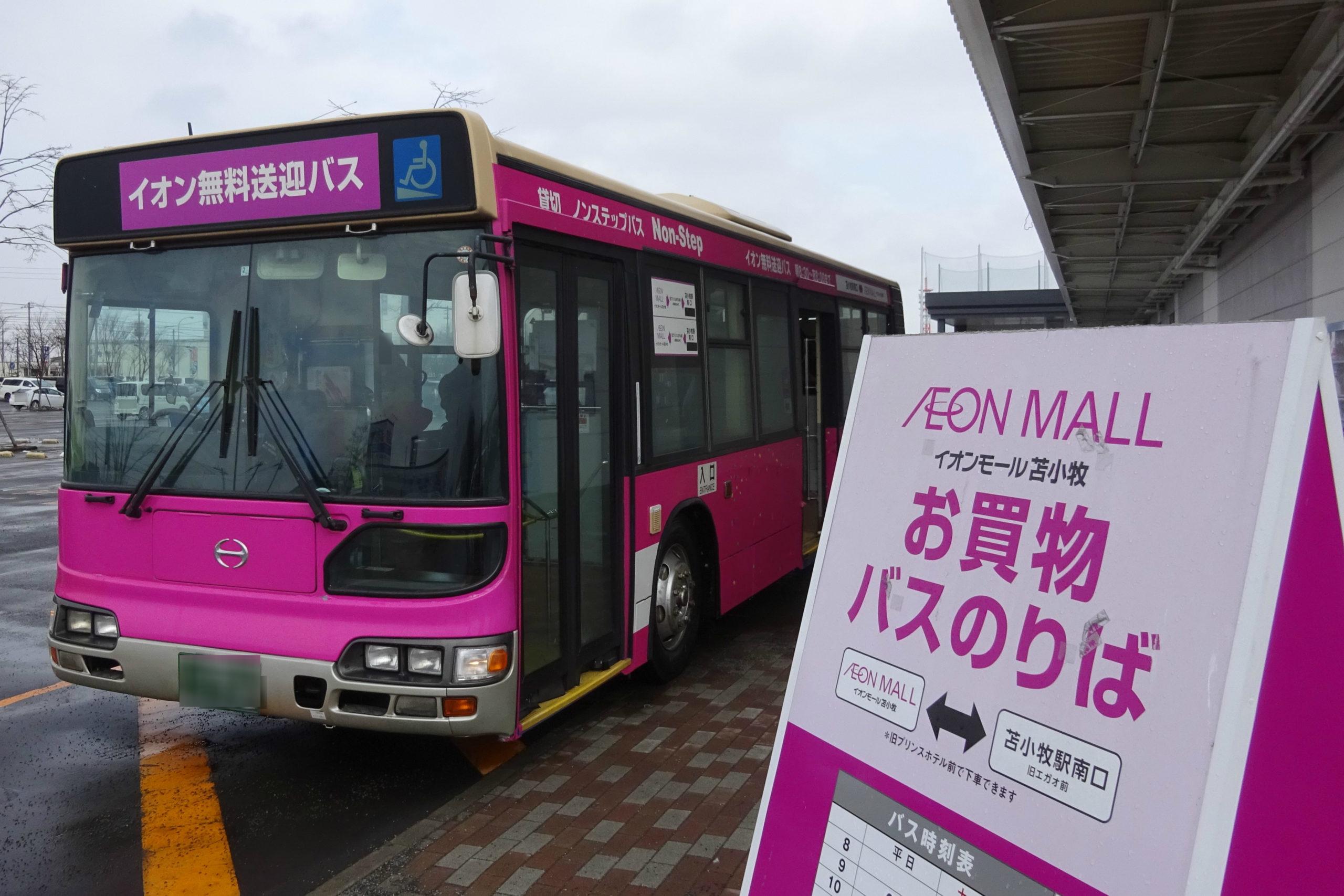 北海道にあるイオンの無料シャトルバス・無料送迎バス一覧