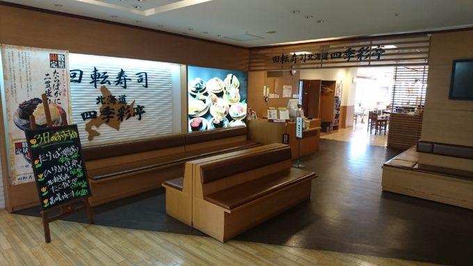 回転寿司北海道四季彩亭
