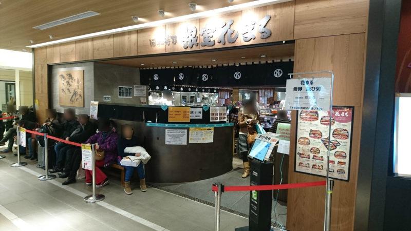 回転寿司根室花まるJRタワーステラプレイス店
