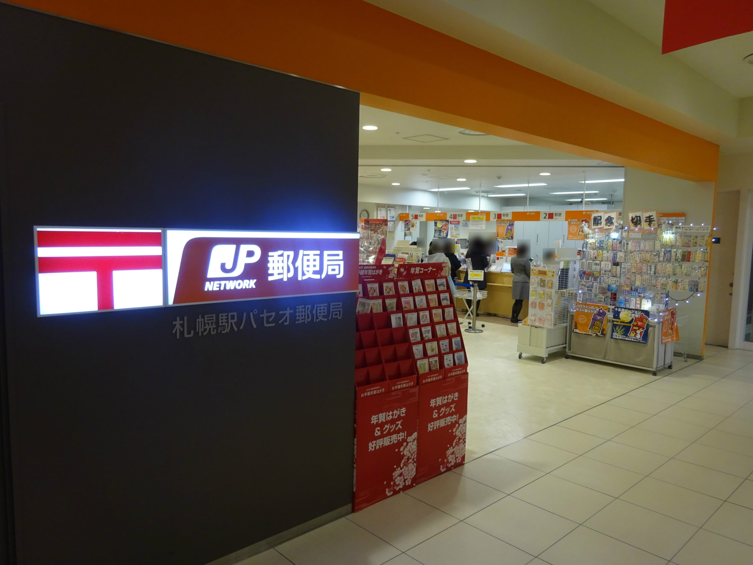札幌駅周辺で土曜日・日曜日・祝祭日に営業している郵便局
