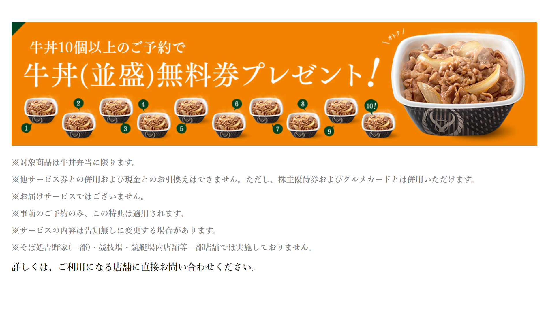吉野家で牛丼弁当10個を事前予約すると牛丼無料券がもらえる