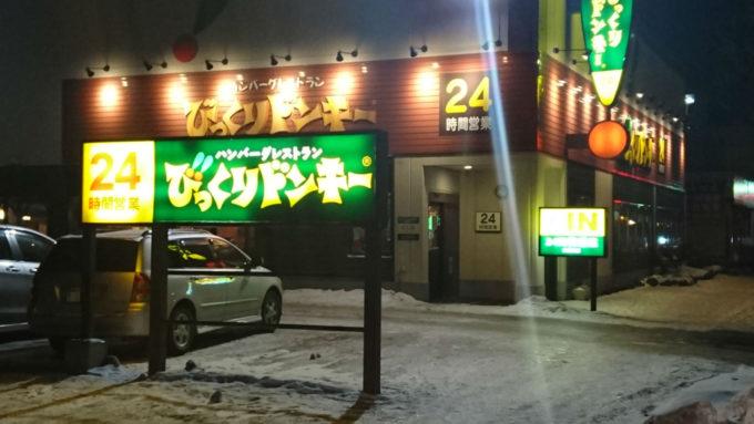 深夜・早朝・24時間営業している北海道のファミレス
