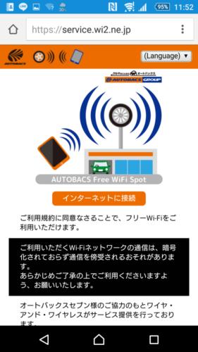 ブラウザを起動すると自動的に「AUTOBACS Free Wi-Fi Spot」のページに移動するので、「インターネットに接続」を選択。