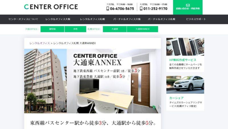 センターオフィス札幌大通東ANNEX