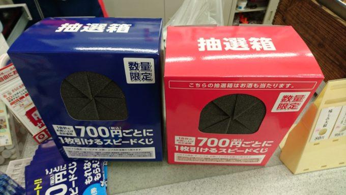 サークルK・サンクスの700円スピードくじ