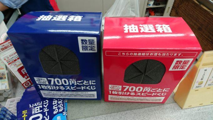 700円くじの抽選箱