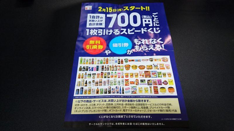 サークルK・サンクス700円くじのチラシ表面