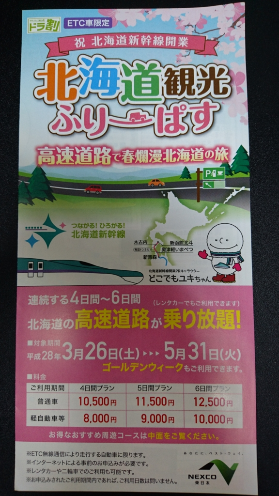 北海道観光ふりーぱすで北海道内の高速道路全線が連続4日~6日間乗り放題