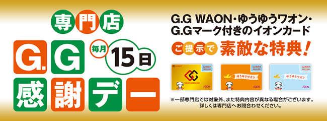 イオン北海道「G・G感謝デー」(55歳以上)