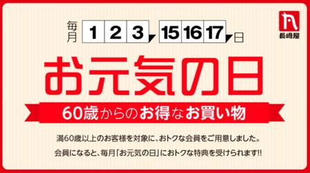 長崎屋「お元気の日」(60歳以上)