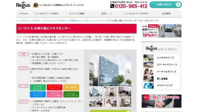 リージャス札幌大通ビジネスセンター