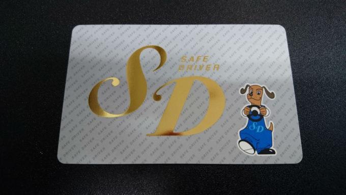 SDカード(セーフドライバーカード)
