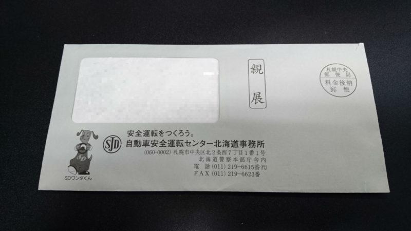 「無事故・無違反証明書」または「運転記録証明書」、「SDカード」の受取方法