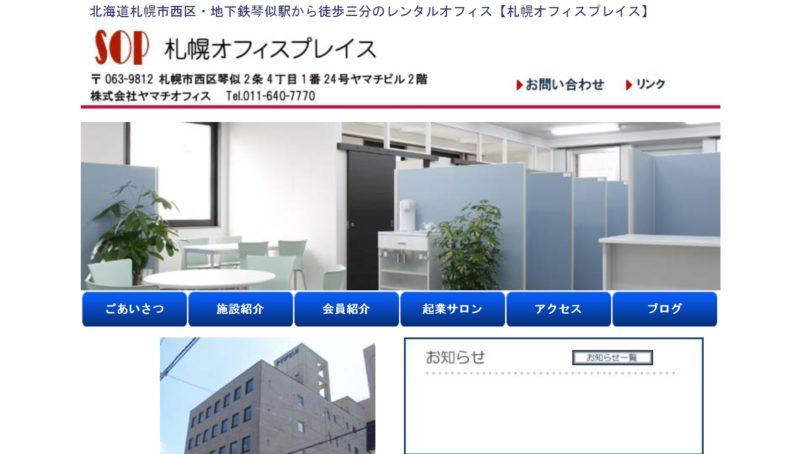 札幌オフィスプレイス