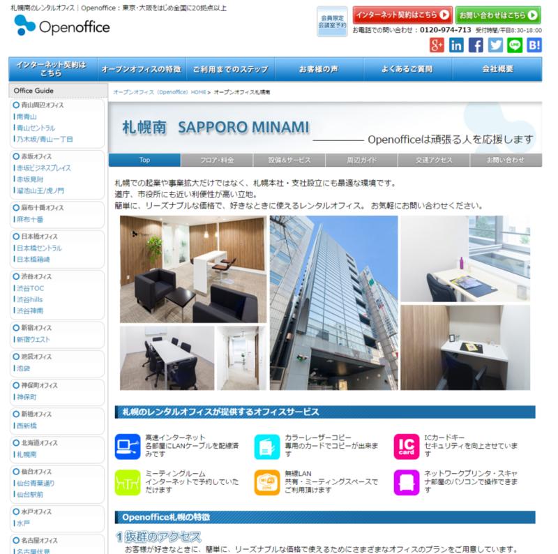 オープンオフィス札幌南