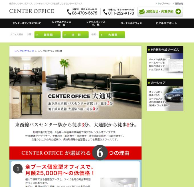 センターオフィス札幌