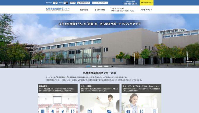 札幌市産業振興センタースタートアッププロジェクトルーム
