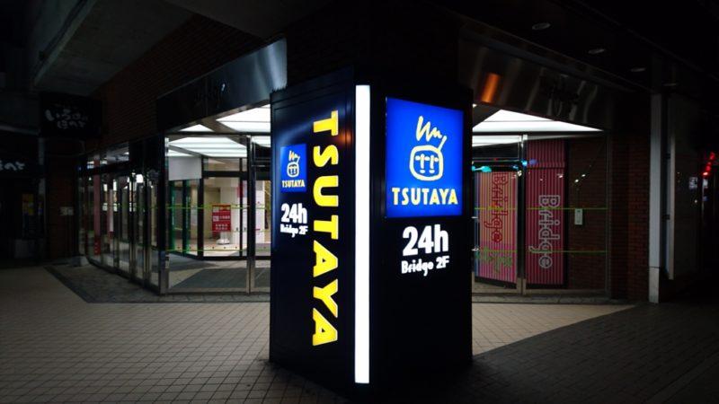 24時間営業・深夜営業している北海道の書店・本屋