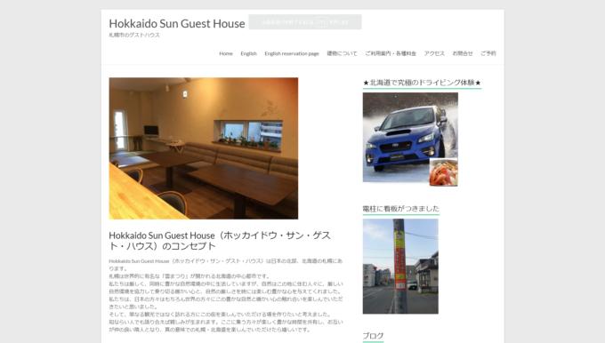 Hokkaido Sun Guest House