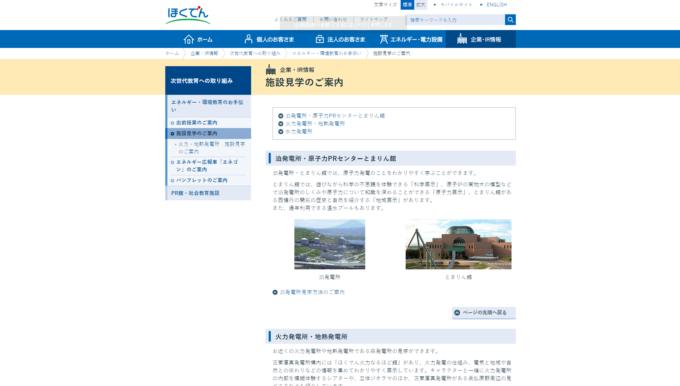 北海道電力森発電所
